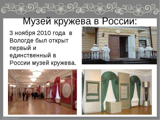 Музей кружева в России: 3 ноября 2010 года в Вологде был открыт первый и един...