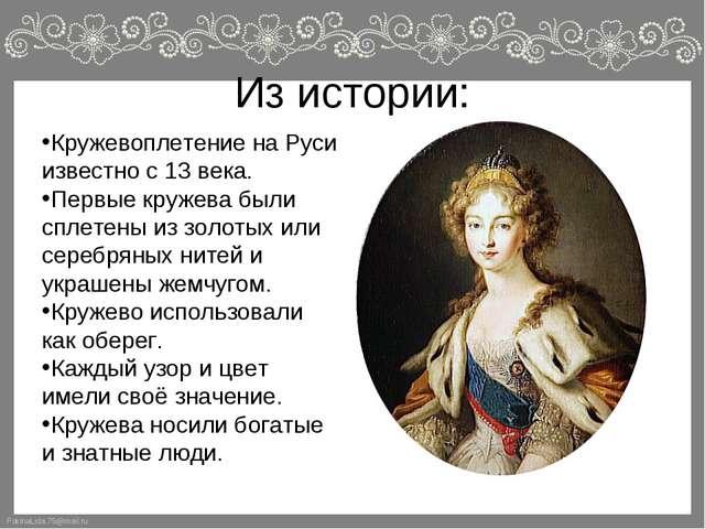 Из истории: Кружевоплетение на Руси известно с 13 века. Первые кружева были с...