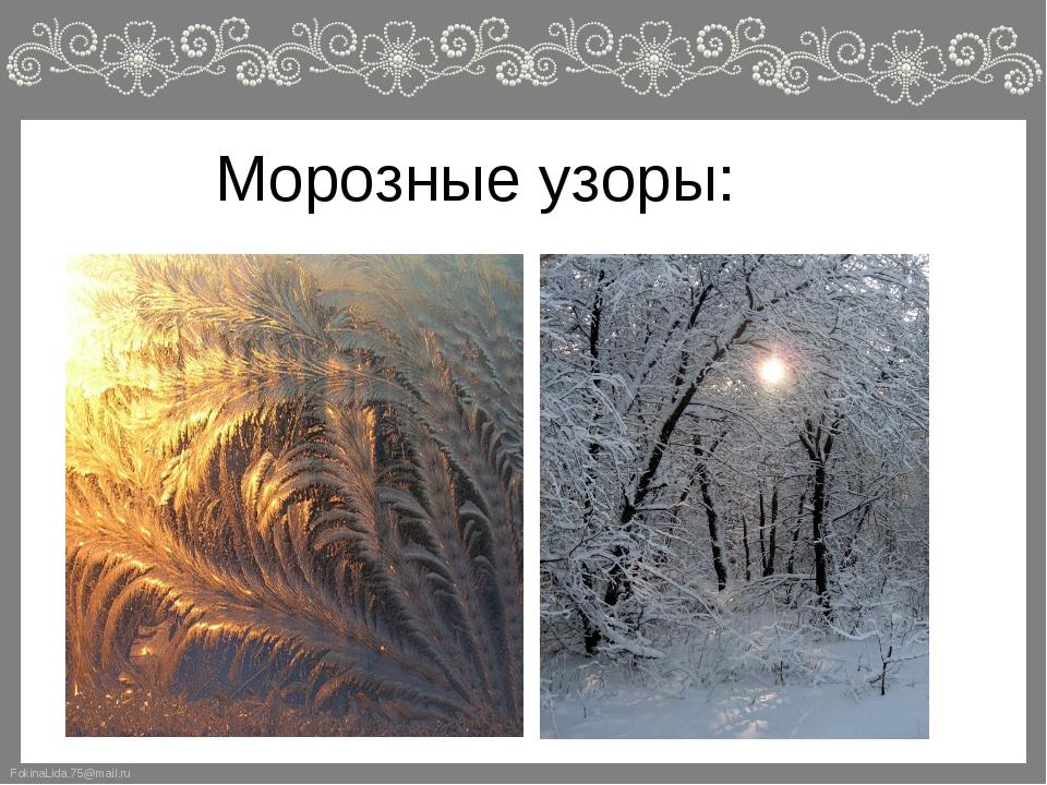 Морозные узоры: FokinaLida.75@mail.ru