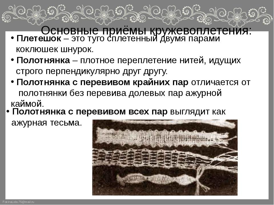 Основные приёмы кружевоплетения: Плетешок – это туго сплетенный двумя парами...