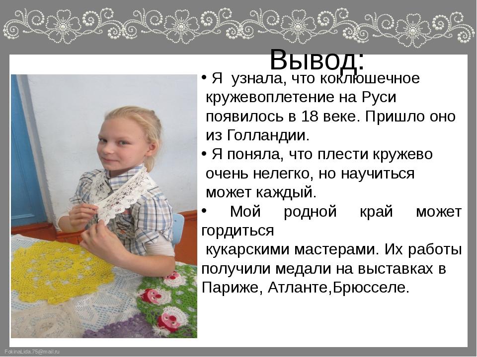 Вывод: Я узнала, что коклюшечное кружевоплетение на Руси появилось в 18 веке...