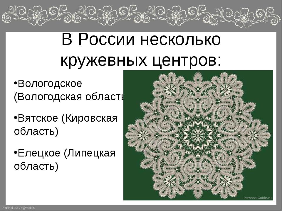 В России несколько кружевных центров: Вологодское (Вологодская область) Вятск...