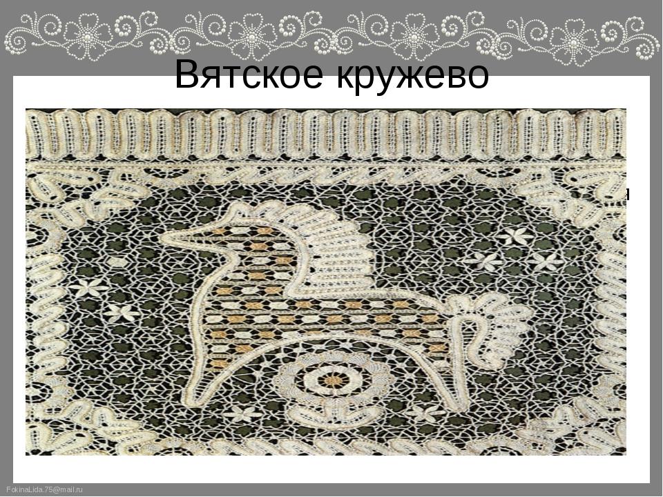Вятское кружево 300 лет назад в слободе Кукарке Вятской губернии (сейчас г. С...