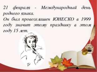 21 февраля - Международный день родного языка. Он был провозглашен ЮНЕСКО в 1