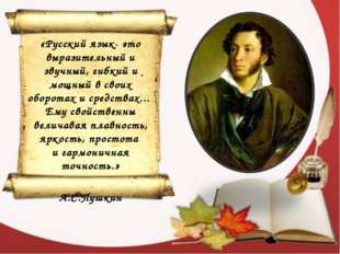 «Русский язык- это выразительный и звучный, гибкий и мощный в своих оборотах