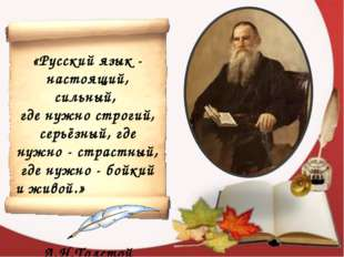 «Русский язык - настоящий, сильный, где нужно строгий, серьёзный, где нужно -