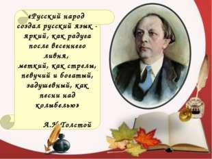 «Русский народ создал русский язык - яркий, как радуга после весеннего ливня,