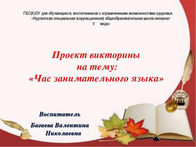 Проект викторины на тему: «Час занимательного языка» ГБС(К)ОУ для обучающихся...