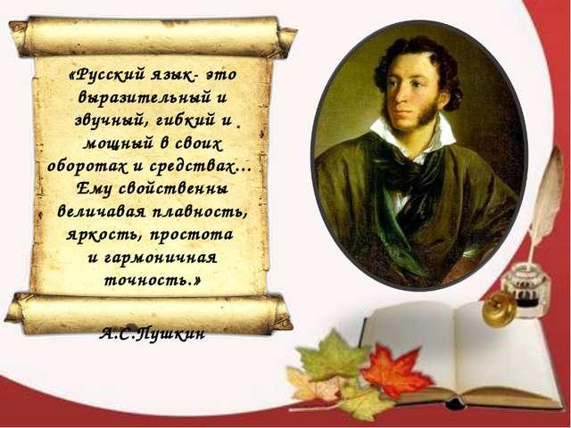 «Русский язык- это выразительный и звучный, гибкий и мощный в своих оборотах...