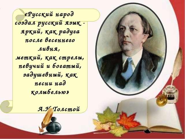 «Русский народ создал русский язык - яркий, как радуга после весеннего ливня,...