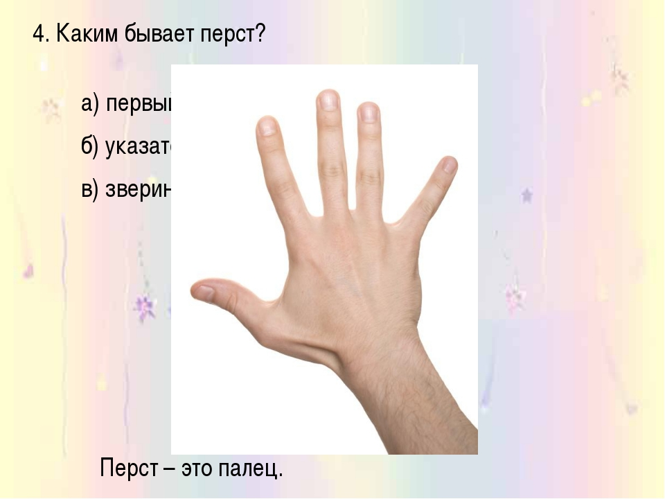 4. Каким бывает перст? а) первый; б) указательным; в) звериный. Перст – эт...