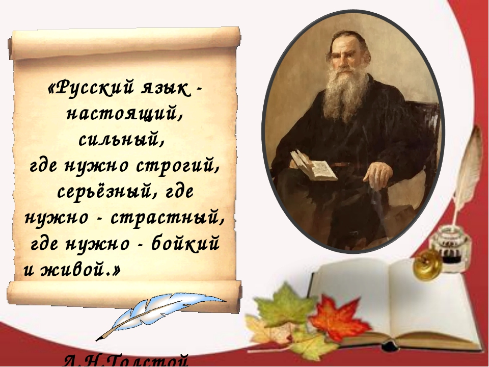 «Русский язык - настоящий, сильный, где нужно строгий, серьёзный, где нужно -...