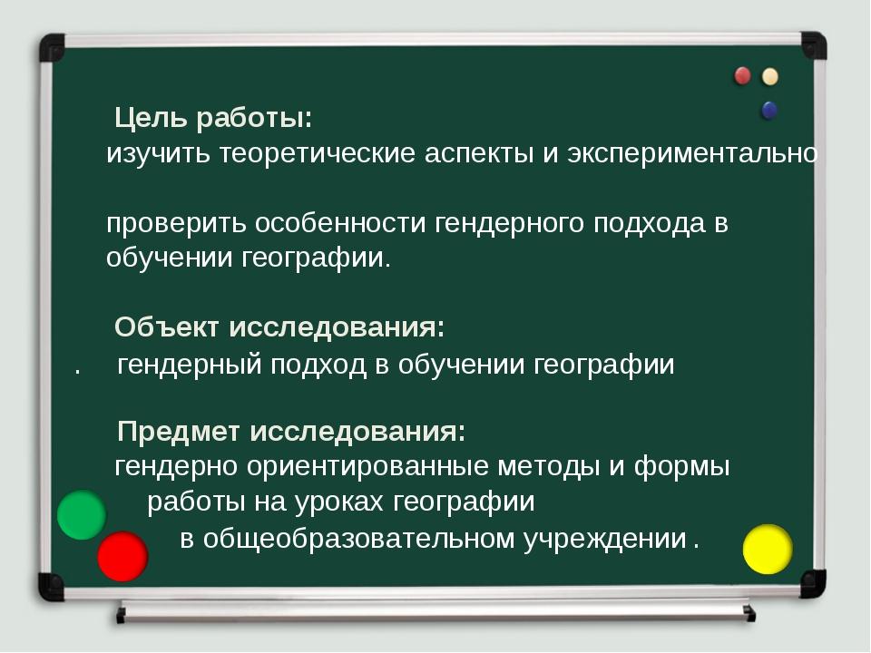 Цель работы: изучить теоретические аспекты и экспериментально проверить особ...