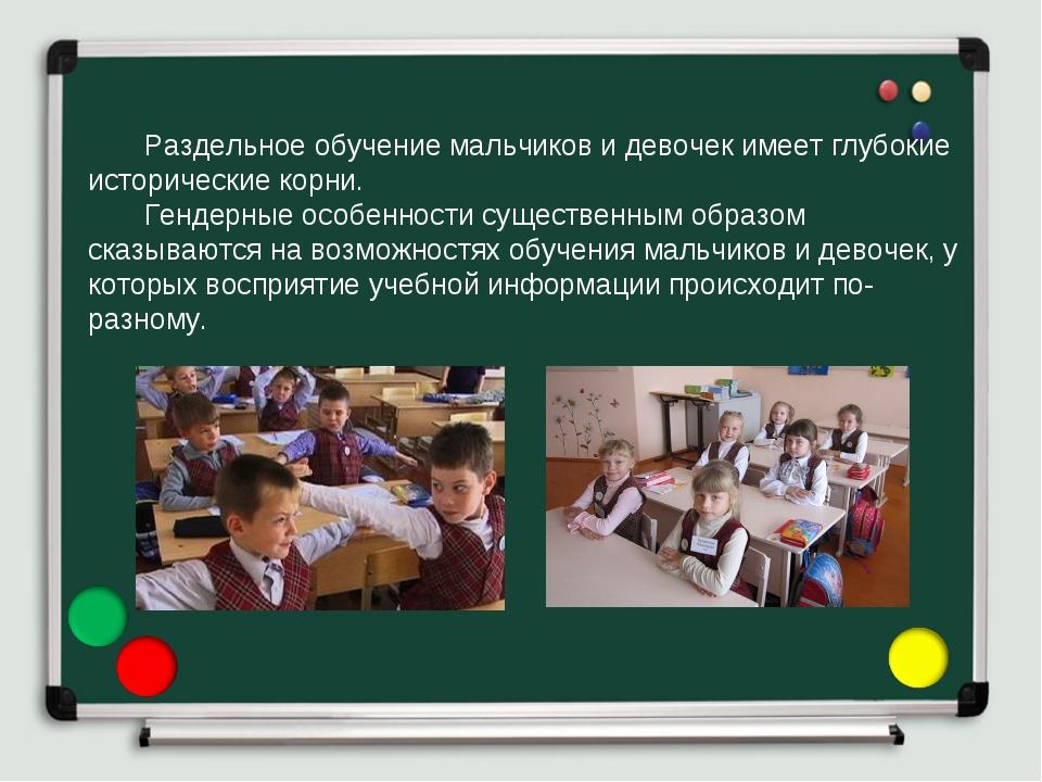 Раздельное обучение мальчиков и девочек имеет глубокие исторические корни. Г...