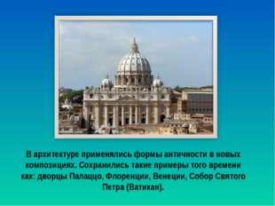 В архитектуре применялись формы античности в новых композициях. Сохранились т