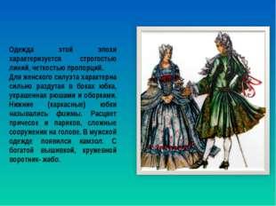 Одежда этой эпохи характеризуется строгостью линий, четкостью пропорций. Для