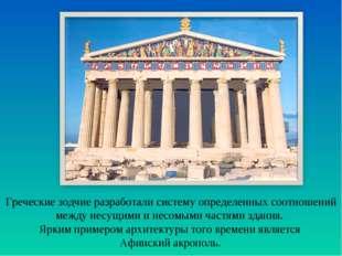 Греческие зодчие разработали систему определенных соотношений между несущими