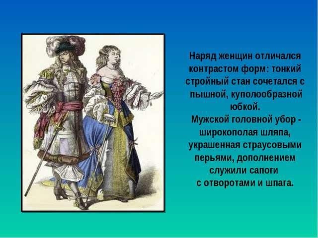 Наряд женщин отличался контрастом форм: тонкий стройный стан сочетался с пышн...