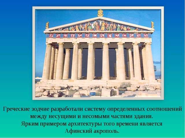 Греческие зодчие разработали систему определенных соотношений между несущими...