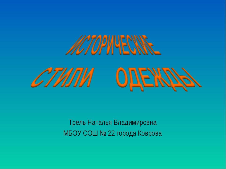 Трель Наталья Владимировна МБОУ СОШ № 22 города Коврова