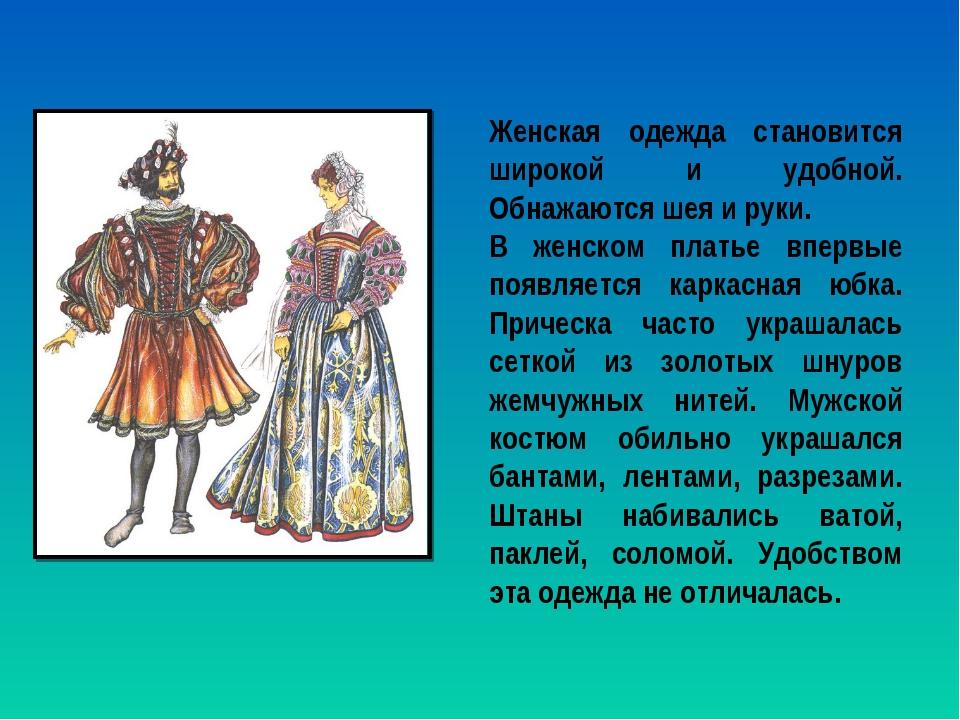 Женская одежда становится широкой и удобной. Обнажаются шея и руки. В женском...