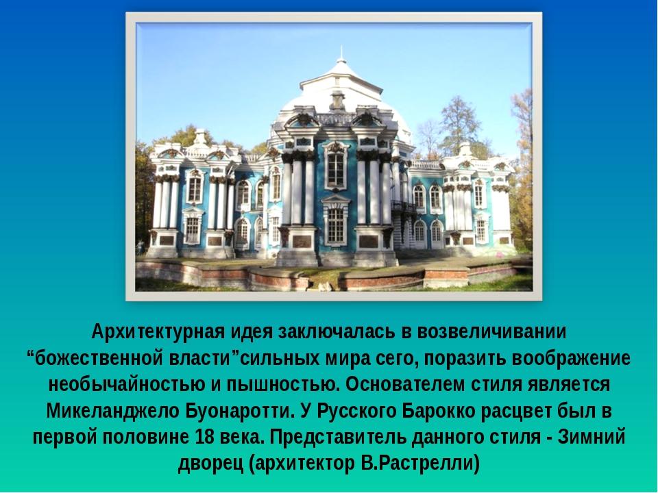 """Архитектурная идея заключалась в возвеличивании """"божественной власти""""сильных..."""