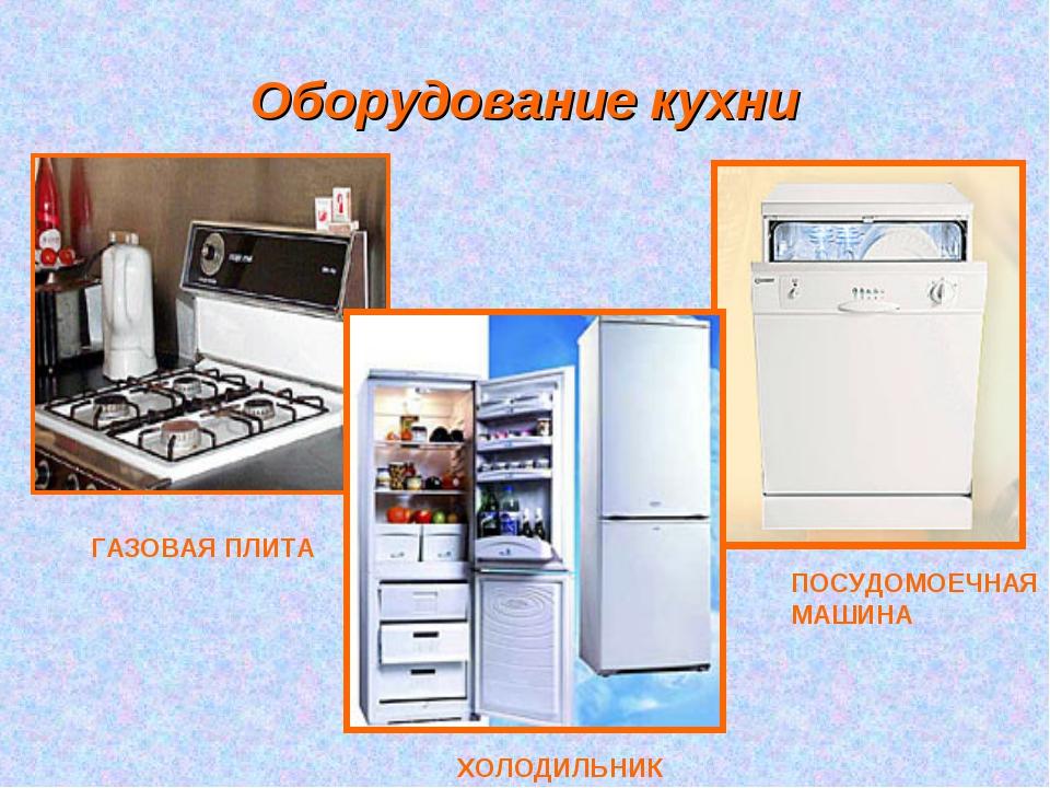 Оборудование кухни ГАЗОВАЯ ПЛИТА ХОЛОДИЛЬНИК ПОСУДОМОЕЧНАЯ МАШИНА