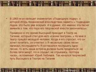 В 1965-м он напишет знаменитую «Подводную лодку», о которой Игорь Кохановский