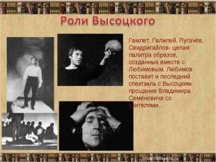 * * Гамлет, Галилей, Пугачёв, Свидригайлов- целая палитра образов, созданных