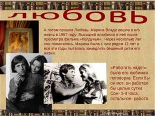 * * А потом пришла Любовь. Марина Влади вошла в его жизнь в 1967 году. Высоцк