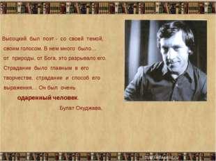 Высоцкий был поэт - со своей темой, своим голосом. В нем много было… от приро
