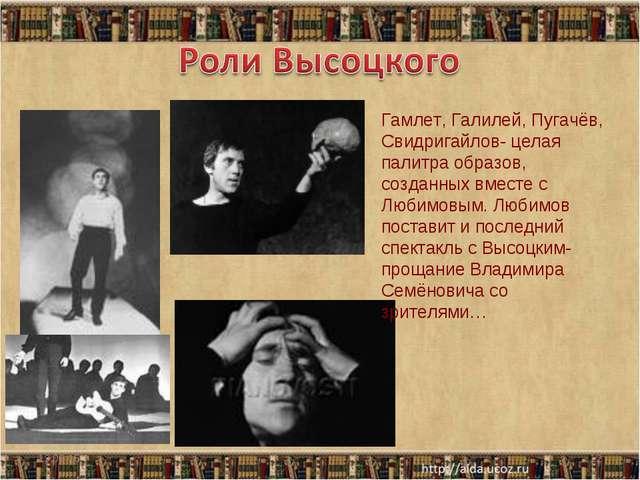 * * Гамлет, Галилей, Пугачёв, Свидригайлов- целая палитра образов, созданных...