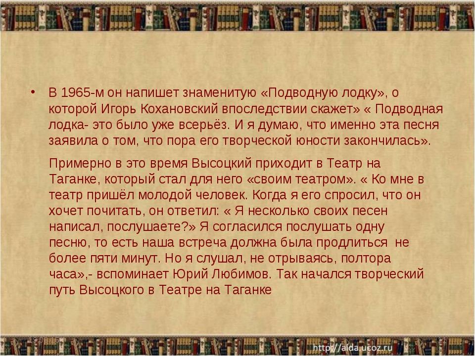 В 1965-м он напишет знаменитую «Подводную лодку», о которой Игорь Кохановский...