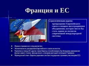 Франция и ЕС Франко-германское сотрудничество; Желательность расширения Европ