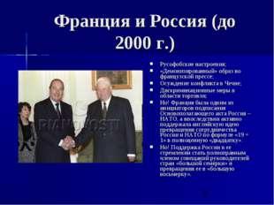 Франция и Россия (до 2000 г.) Русофобские настроения; «Демонизированный» обра