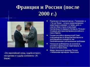 Франция и Россия (после 2000 г.) Подписано соглашения между «Газпромом» и «Га