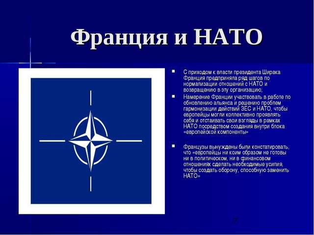 Франция и НАТО С приходом к власти президента Ширака Франция предприняла ряд...