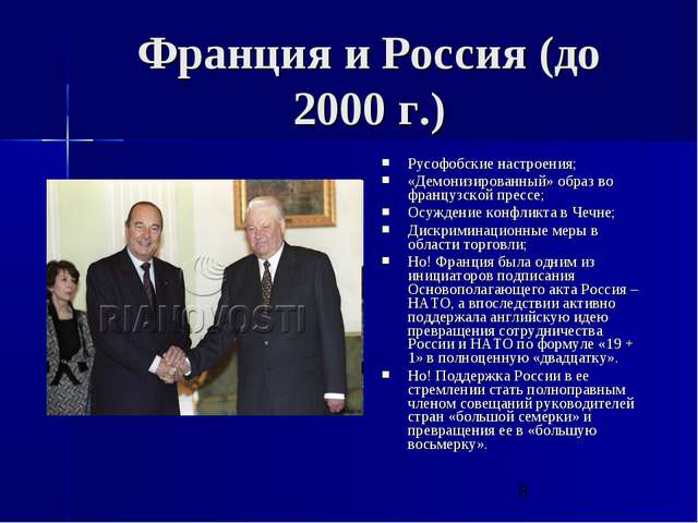 Франция и Россия (до 2000 г.) Русофобские настроения; «Демонизированный» обра...