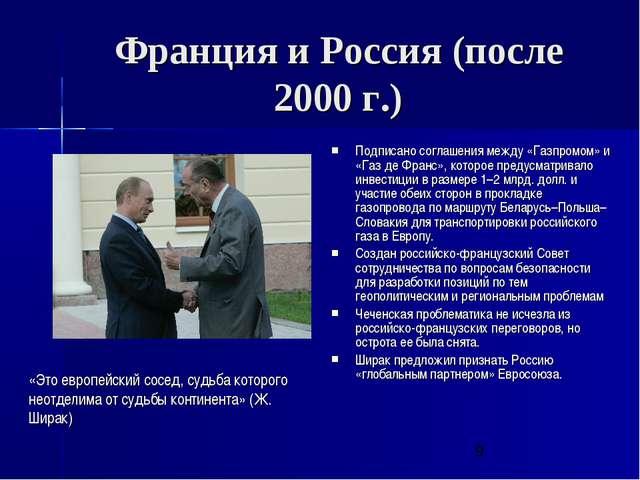 Франция и Россия (после 2000 г.) Подписано соглашения между «Газпромом» и «Га...