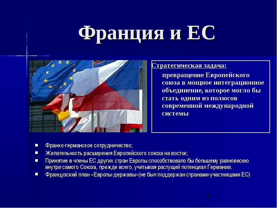 Франция и ЕС Франко-германское сотрудничество; Желательность расширения Европ...