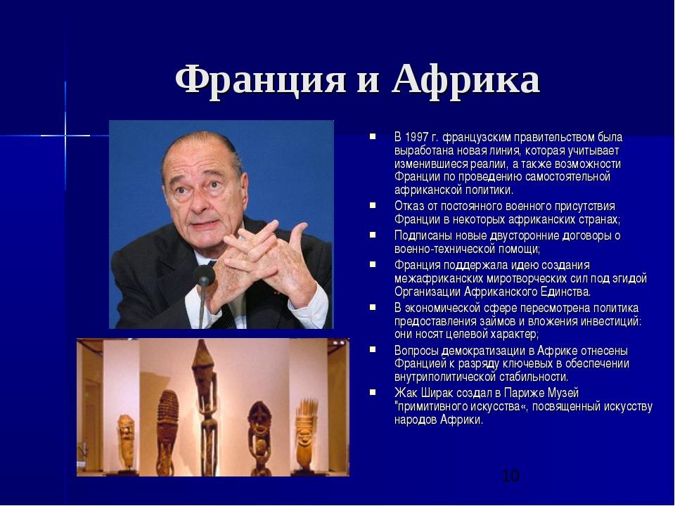 Франция и Африка В 1997 г. французским правительством была выработана новая л...