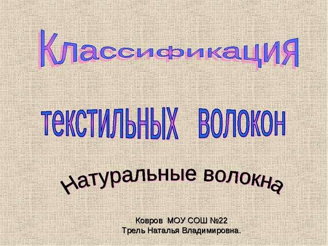 Ковров МОУ СОШ №22 Трель Наталья Владимировна.
