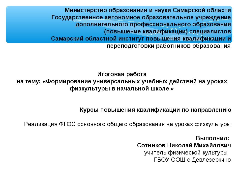 Министерство образования и науки Самарской области Государственное автономное...