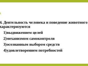 А 4. Деятельность человека и поведение животного характеризуются 1)выдвижение