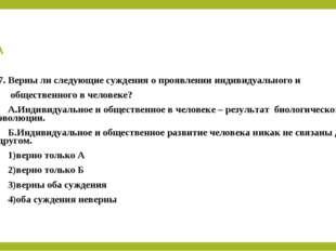 А 7. Верны ли следующие суждения о проявлении индивидуального и общественного