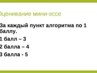 Оценивание мини-эссе За каждый пункт алгоритма по 1 баллу. 1 балл – 3 2 балла