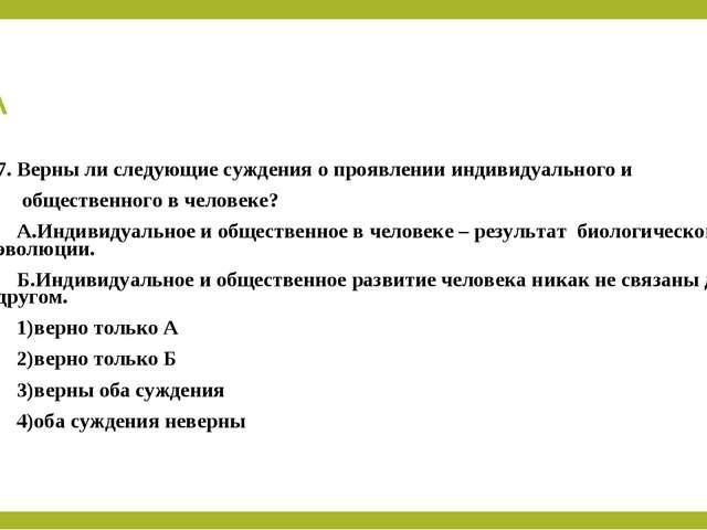 А 7. Верны ли следующие суждения о проявлении индивидуального и общественного...