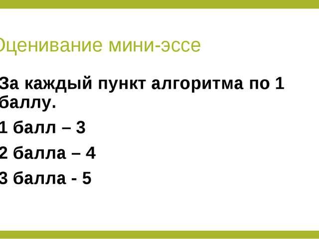 Оценивание мини-эссе За каждый пункт алгоритма по 1 баллу. 1 балл – 3 2 балла...