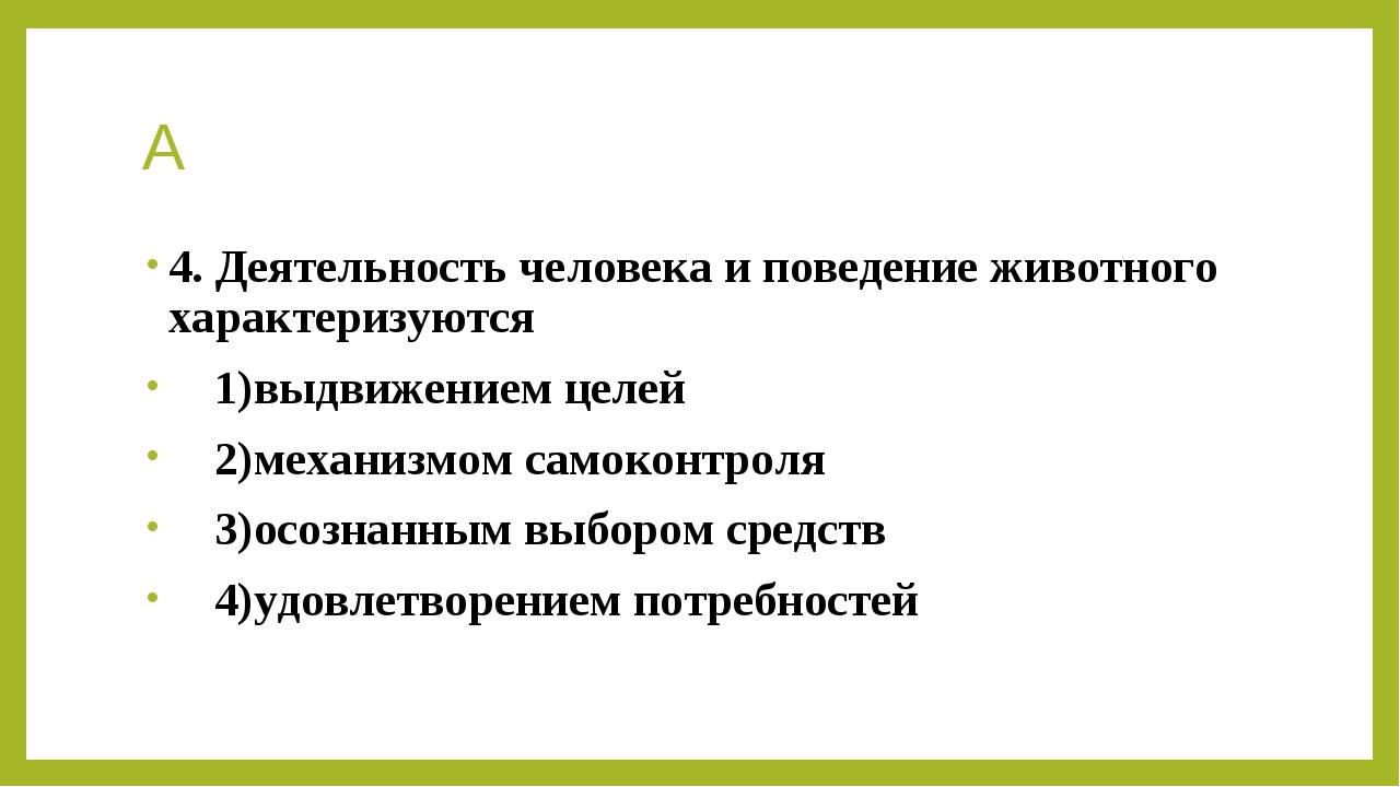 А 4. Деятельность человека и поведение животного характеризуются 1)выдвижение...