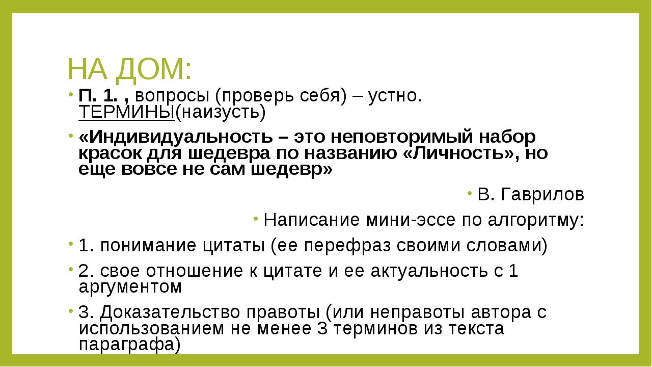 НА ДОМ: П. 1. , вопросы (проверь себя) – устно. ТЕРМИНЫ(наизусть) «Индивидуал...
